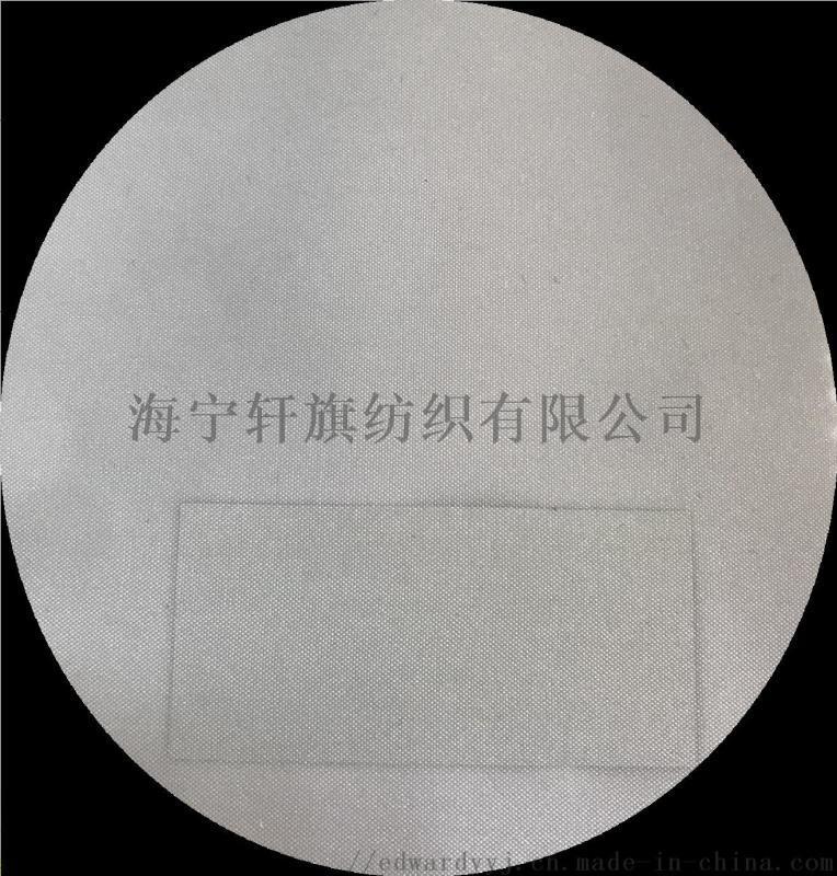 海宁轩旗纺织60克全涤春亚纺面料
