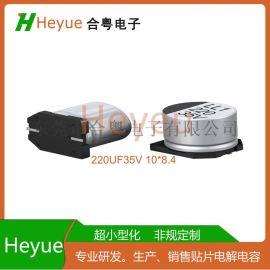 220UF35V 10*8.4贴片電解電容长寿命封装尺寸