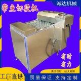 供應凍刀魚切斷機,可調節刀魚切斷機