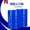 醋酸丙酯 工业醋酸正丙酯厂家 109-60-4