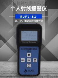【手持式】个人辐射剂量报 仪,射线辐射报 仪