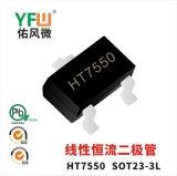 线性恒流二极管HT7550 SOT23-3L 封装印字HT7550 YFW/佑风微品牌