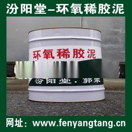 环氧稀胶泥、环氧稀胶泥防水防腐材料、水处理防水防腐