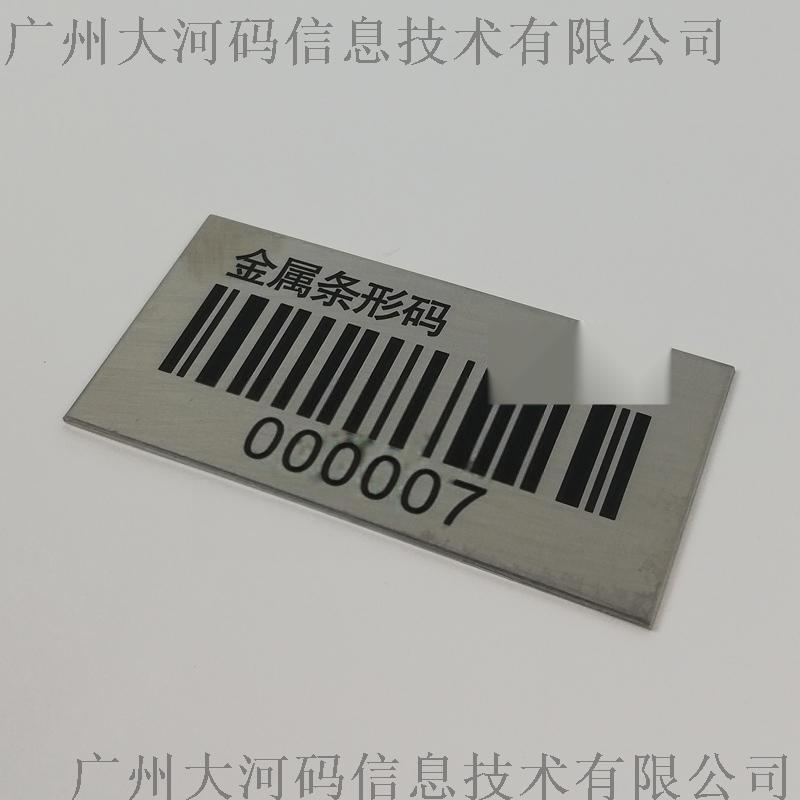 金属标牌定做 定制丝印不锈钢铭牌 铝合金条码