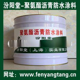 供应、聚氨酯沥青防水涂料、聚氨酯沥青防水材料