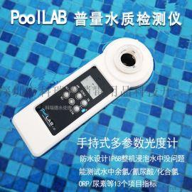 游泳池水质分析仪 PoolLAB普量检测仪 测试仪
