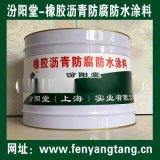 沥青橡胶防水防腐涂料、工厂报价、橡胶沥青防水防腐