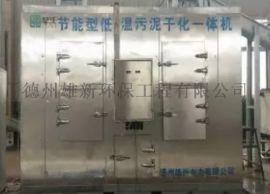 雄新污泥脱水机|污泥干化机|高效环保污泥处理神器