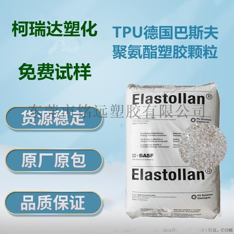 高粘結力TPU 耐化學品 TPU聚醚1180A15