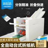 华联自动折纸机ZB系列折页机小型折痕机折叠机折说明书高速压痕 ZE-9B/2
