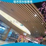 酒店大廳造型木紋弧形鋁方通格柵 影院天花造型木紋弧形格柵天花