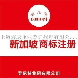 新加坡商标申请所需资料 新加坡商标注册