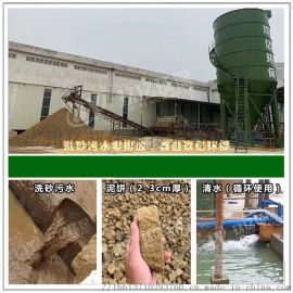 洗沙污水处理 带式泥浆压榨机