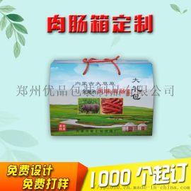 食品礼品包装定制,漯河礼品包装厂家,猪肉礼盒