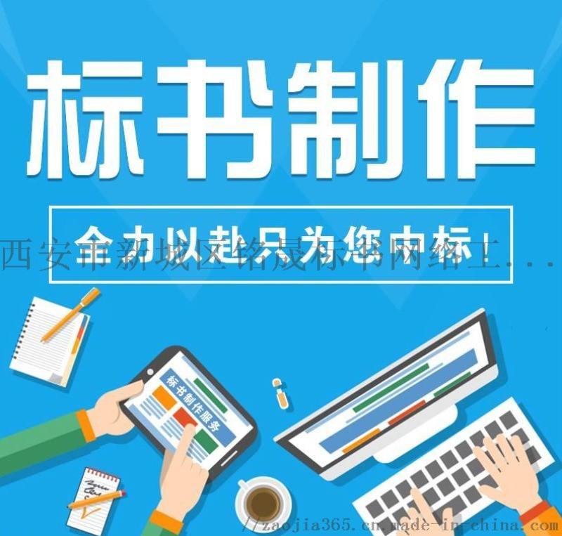西安代写标书公司_西安专业投标书制作公司