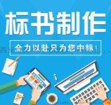 西安代寫標書公司_西安專業投標書製作公司