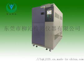 深圳高低温冲击试验箱|深圳高低温冲击箱