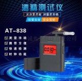 AT-838酒精测试仪 酒精检测仪
