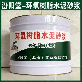 环氧树脂水泥砂浆、方便,工期短,施工安全简便