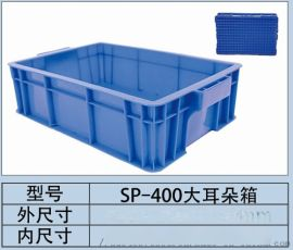 周转箱加厚储物箱400-130物流箱冷链配送胶箱