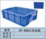 週轉箱加厚儲物箱400-130物流箱冷鏈配送膠箱