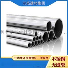 江苏不锈钢无缝管,元拓不锈钢管材,304不锈钢管