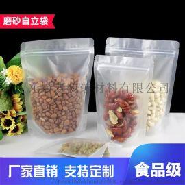 厂家直销磨砂哑光自立自封袋食品封口袋塑料密封包装袋定制自立袋