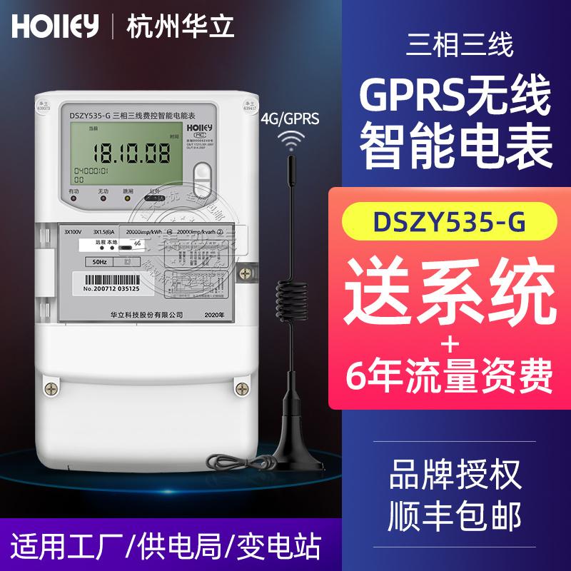 華立三相電錶DSZY535-G無線智慧遠程電錶