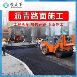 顺天下冷补沥青路面 混泥土沥青石子沥青道路修补