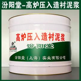 高炉压入造衬泥浆、生产销售、高炉压入造衬泥浆、涂膜
