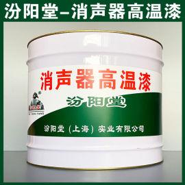 消声器高温漆、生产销售、消声器高温漆、涂膜坚韧