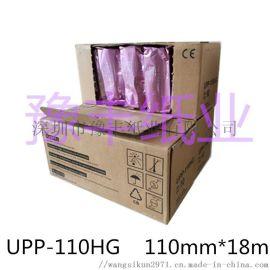 兼容索尼UPP-110HG HD索尼兼容热敏打印纸