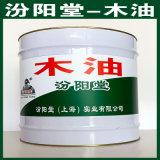 木油、良好的防水性、木油、工期短