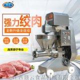 食品加工用全自动绞肉机 商用冻肉鲜肉绞碎成颗粒机