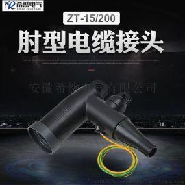 希然ZT-15/200A美式肘型电缆插拔头15KV高压可触摸电缆附件接头