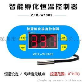 ZFX-W1302 高精度水床孵化温控器