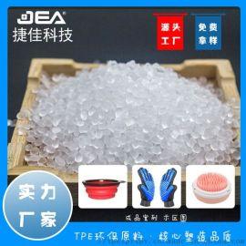 厂家直销tpe塑胶原料宠物玩具tpe食品级颗粒原料