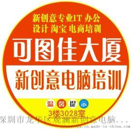 深圳观澜CAD PS美工平面设计模具零基础培训