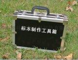植物標本製作工具箱植保標本類工具箱
