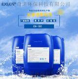 沈阳艾克品牌膜阻垢剂EN-180