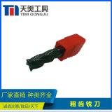 硬質合金鎢鋼銑刀 粗齒銑刀 黑色塗層 支持非標訂製