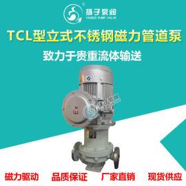 TCL型立式不锈钢磁力管道泵不锈钢磁力泵化工管道泵