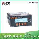 低压线路保护器 安科瑞ALP200-400 嵌入式安装