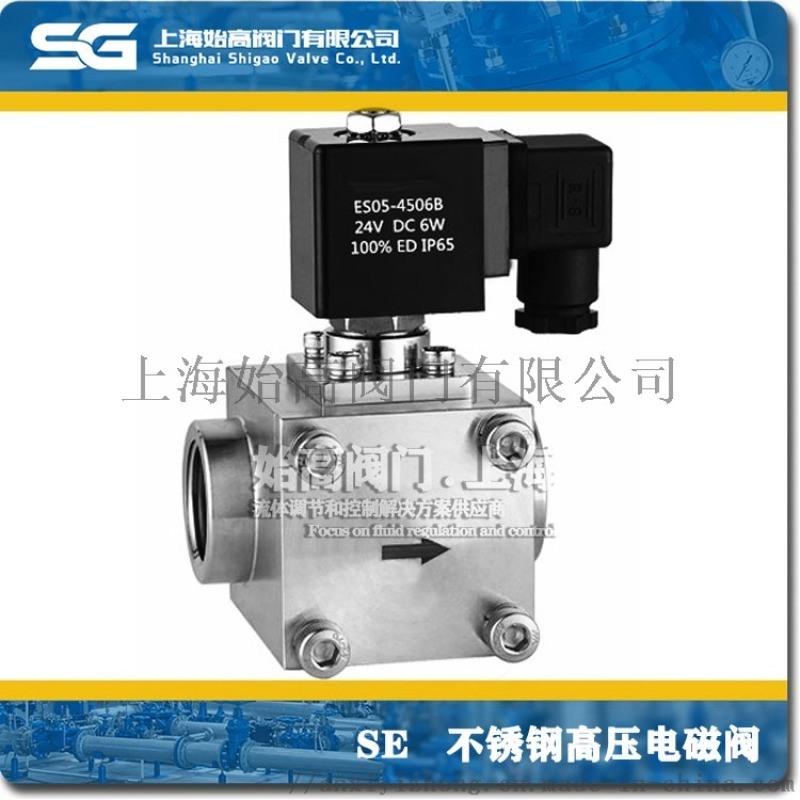 不锈钢高压电磁阀,SE系列30MPa高压电磁阀