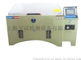 耐盐水喷雾试验箱,盐雾试验机,上海盐雾箱