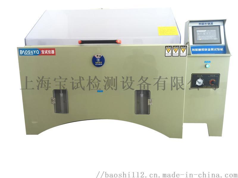 耐鹽水噴霧試驗箱,鹽霧試驗機,上海鹽霧箱