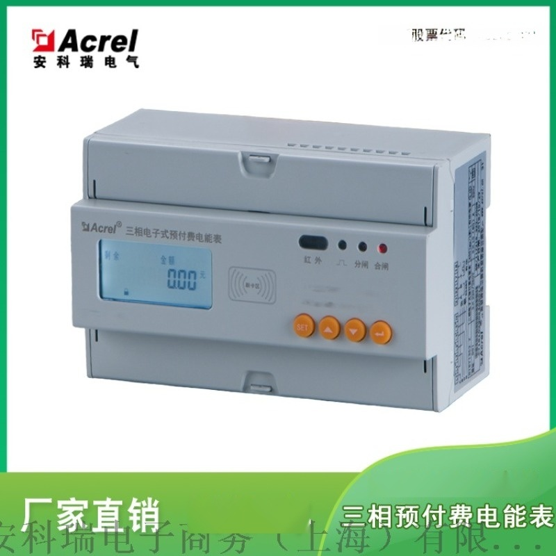 安科瑞DTSY1352-Z三相預付費多功能電能表 射頻卡加內控