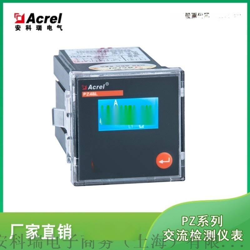 多功能数显电流表安科瑞PZ48-AI3