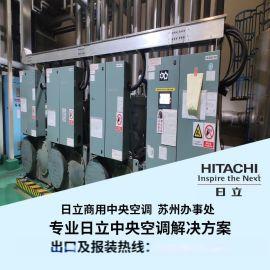 日立中央空调厂家 日立离心式冷水机组 工业低温制冷