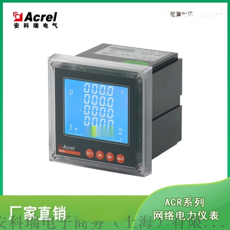 上海嵌入式多功能智能电能表,数显表电子表厂家